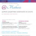 Ξεκινούν τη Δευτέρα 16 Νοεμβρίου τα πρώτα ελληνικά moocs