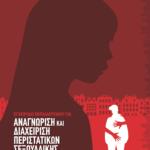 Εγχειρίδιο εκπαιδευτικού για τη σεξουαλική κακοποίηση