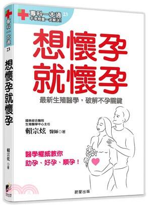 圖/國泰綜合醫院生殖醫學中心主任賴宗炫醫師著《想懷孕就懷孕》收錄基礎健檢、男女疾病、醫事Q&A等,並破解各類求子偏方。