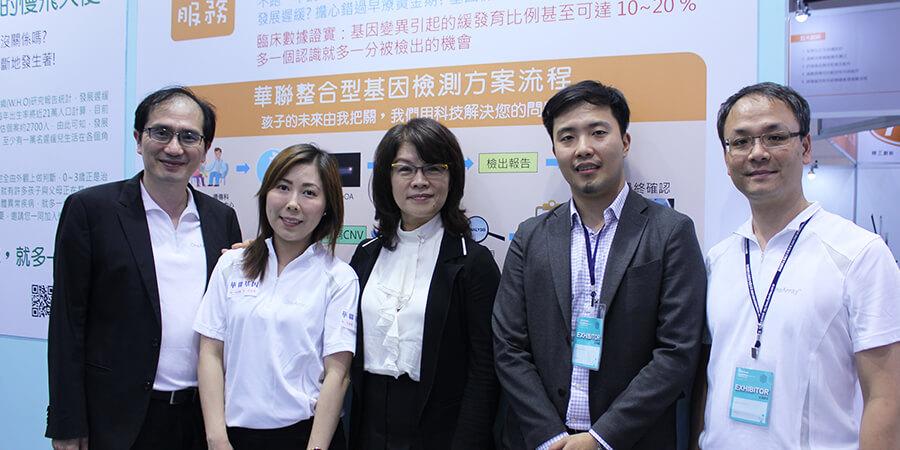 【台灣生物科技展】華聯生技把愛『早』回來   互動多媒體展讓基因科技更添溫度