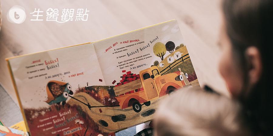 親子共讀~透過閱讀投資情感,陪伴孩子快樂成長
