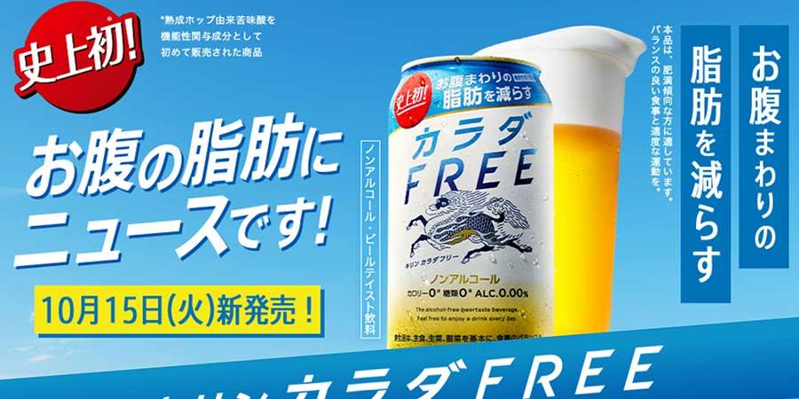 麒麟啤酒推出能消小腹的減肥啤酒,真有那麼神嗎?生醫總編為您解開背後的謎團