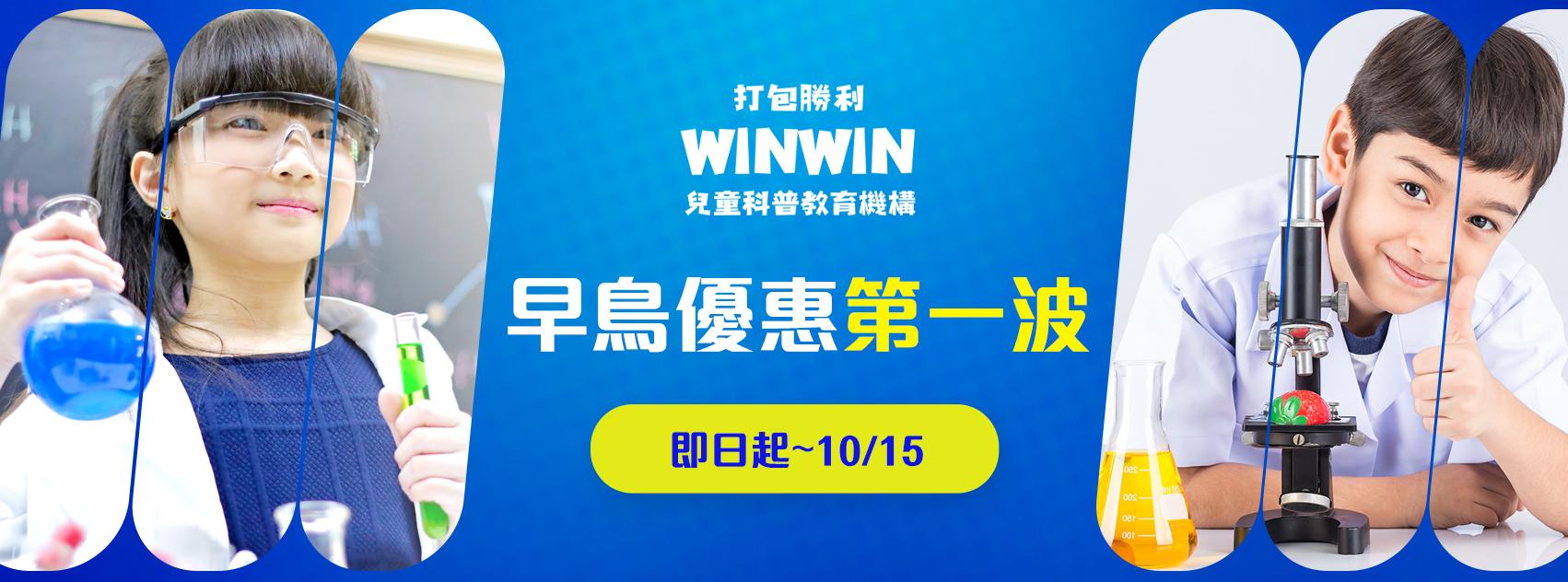 WINWIN打包勝利 冬令營 招生中