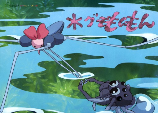 Musée Ghibli: Monmon the Water Spider