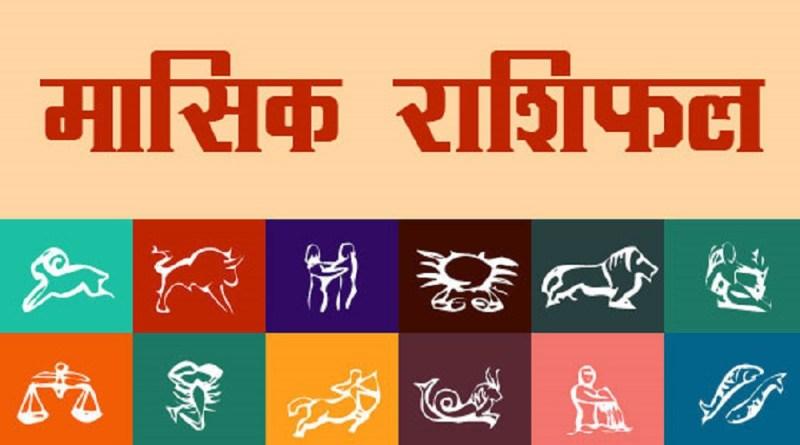 मासिक राशिफल - Monthly Rashifal
