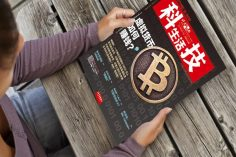 China's Oldest Science and Tech Publication Accepts BTC for Subscriptions 17