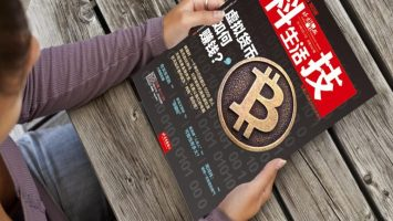 China's Oldest Science and Tech Publication Accepts BTC for Subscriptions 2