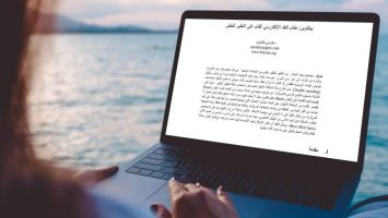 Satoshi's Bitcoin Whitepaper Is Now Available in Arabic and Hindi 2
