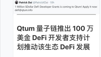 Qtum Will Pledge up to $5 Million to Its New DeFi Development Fund 2