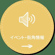 イベント・街角情報(外部サイト「滋賀ガイド」へジャンプします)
