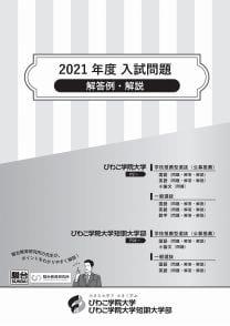 2021年度 入試問題<解答例・解説>