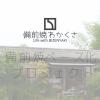 【備前焼ベース化プロジェクト】工事が始まりました!!
