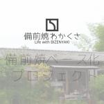 【備前焼ベース化プロジェクト】看板設置が決まりました!!