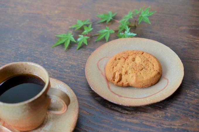 備前小皿 Takahiro Hosokawa -ピーナツバタークッキー-