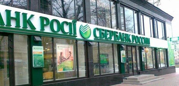Sberbanka za mjesec zaradi iznos Agrokorovog duga