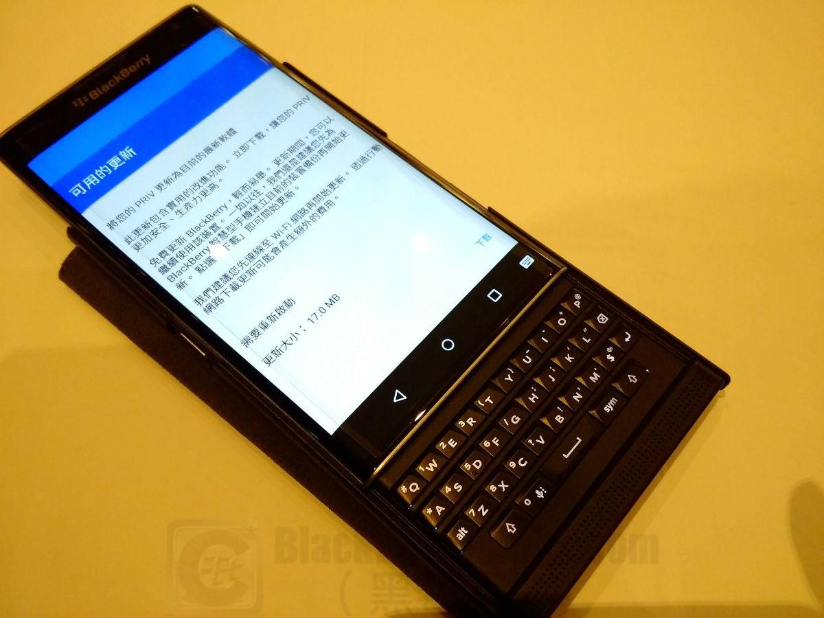 [PRIV更新] BlackBerryPRIV 的第四個系統及安全 OTA 小更新 (16年3月份)