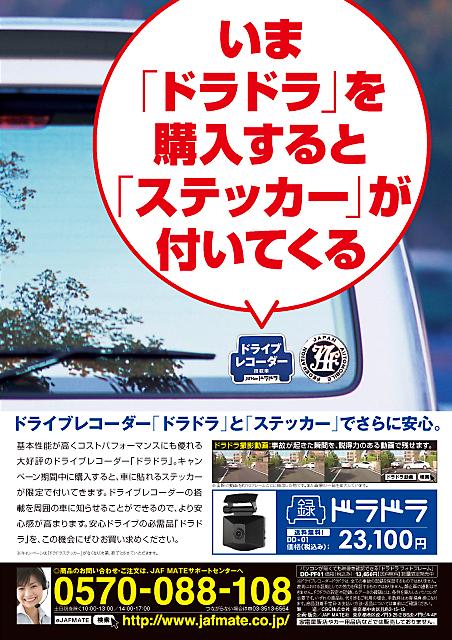 JAF MATE ドライブレコーダー 録画中ステッカー案 Black design