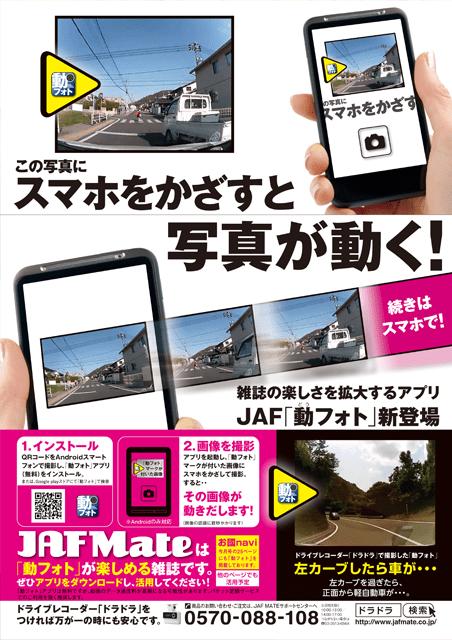 AR広告「JAF MATE 動フォト」雑誌広告