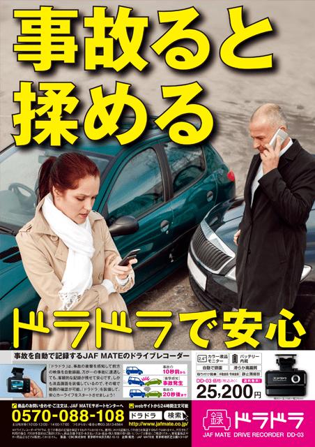 事故ると揉める案 リニューアルC 雑誌広告 作成 デザイン制作 JAFMATE ドライブレコーダードラドラ