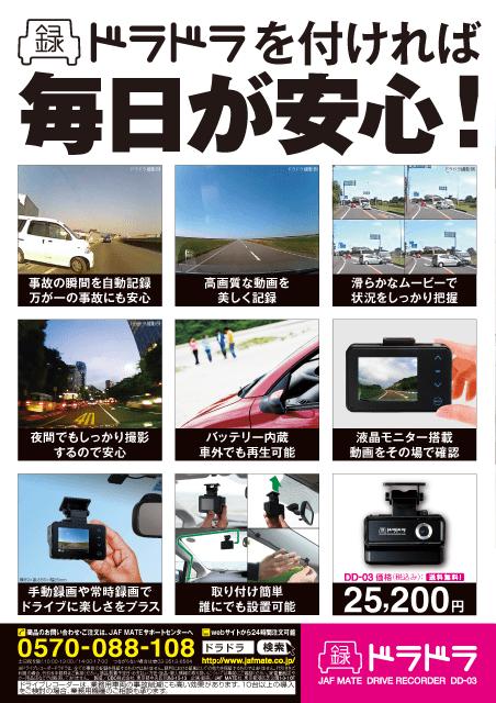 パンフレット風案 雑誌広告 作成 デザイン制作 JAFMATE ドライブレコーダードラドラ