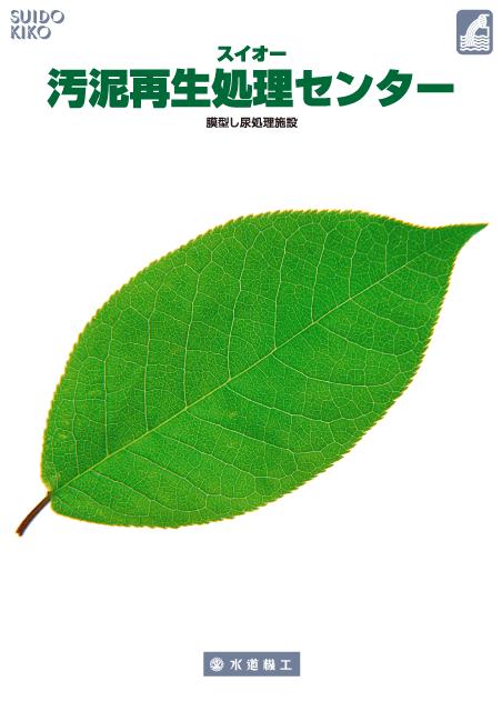 汚泥再生処理設備のカタログ表紙 A4カタログ