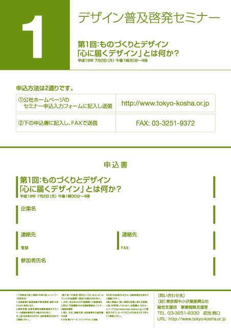 東京都中小企業振興公社 デザイン普及啓発セミナー A4表裏リーフレット