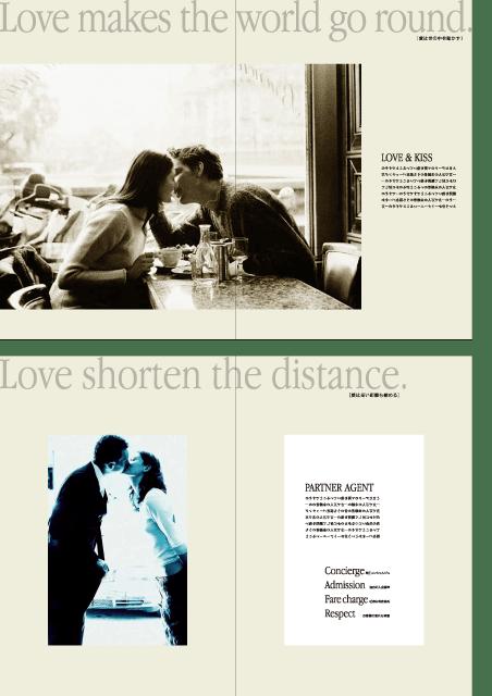 パートナーエージェント 結婚情報サービス A4パンフレット18ページ