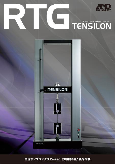AandD 万能試験機RTGシリーズ A4パンフレット リニューアル