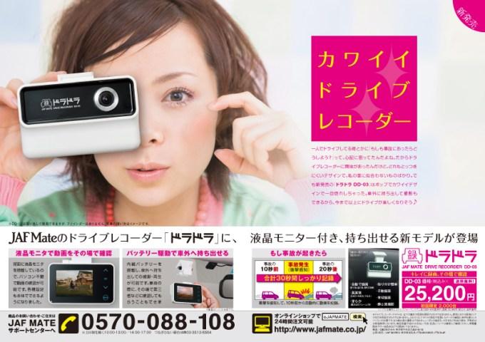 デザイン制作 雑誌広告 JAF MATE ドライブレコーダー ドラドラ 新発売の告知案 | Black design