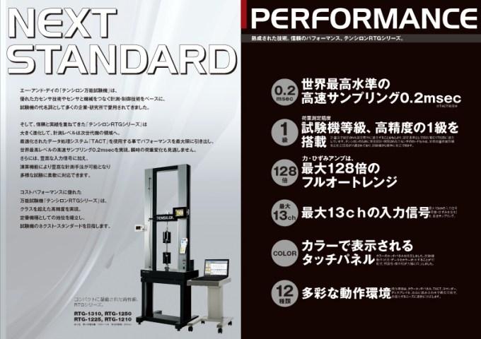 表2見開き 万能試験機RTGシリーズ A4パンフレット リニューアル