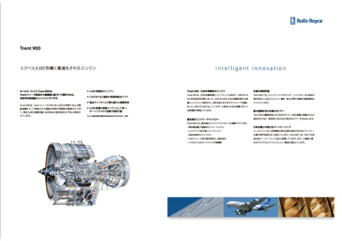 ロールスロイス民間航空機向けエンジン製品パンフレット A4カタログ