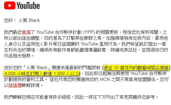 "YouTube重大改革:重即日起YouTube的影片創作者,需到達指定門檻才可以開啟""營利""功能"