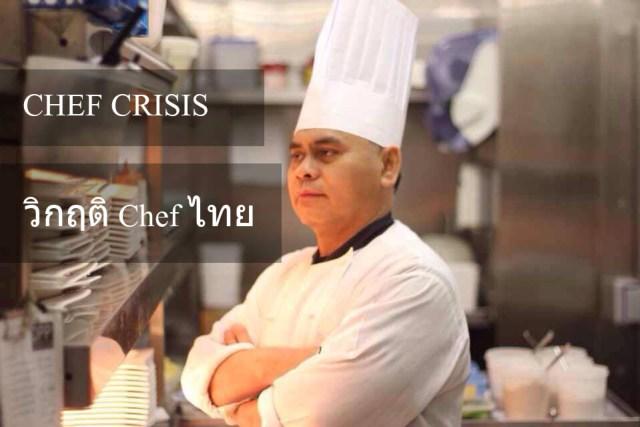 chef crisis