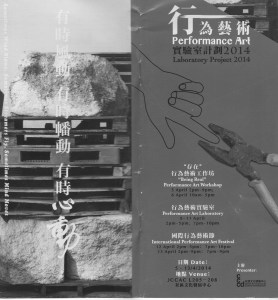 Pamphlet for performance art event in Hong Kong