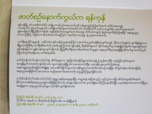 Burmese text