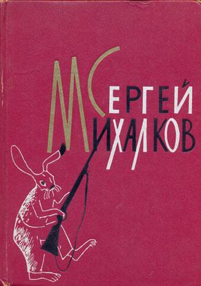 С. Михалков - дарственные надписи Д. Д. Благому (1893-1984 ...