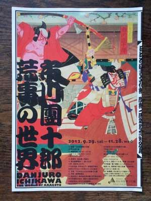 kabuki flyer