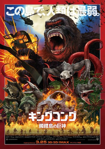 Kong skull island japan