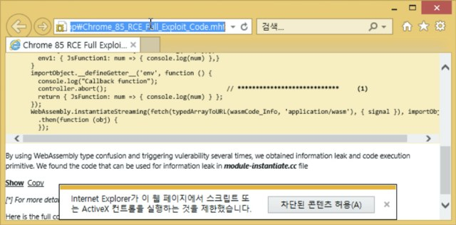 Malicious MHTML file sent to researchers