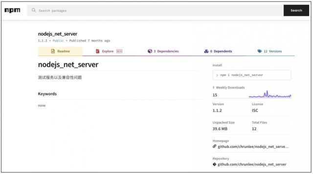 npm nodejs_net_server