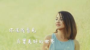 《找回自己》 最新中文版MV