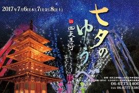 在日本慶祝七夕吧! 大型巡遊和各項精彩活動