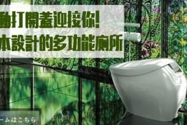 自動打開蓋迎接你! 日本設計的多功能廁所