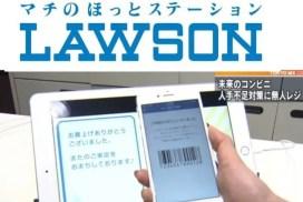 實行全自動營運! 日本LAWSON明年引入「智能便利店」