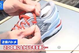 運動鞋多出的一個洞原來有這樣的效果!