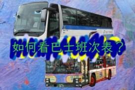【日本乘車教學】怎樣查看巴士班次?看這文一次過弄清楚!