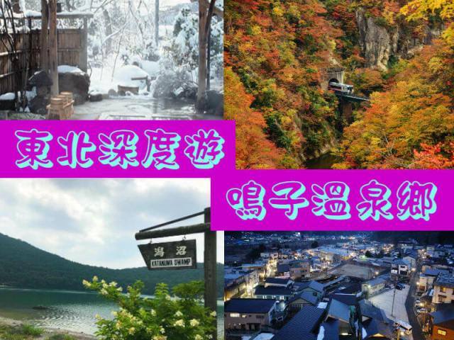【東北深度遊】在溫泉鄉享受悠閑的兩天吧!宮城鳴子溫泉鄉!