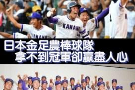 日本金足農棒球隊 拿不到冠軍卻贏盡人心