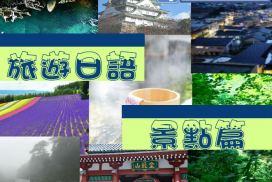 【旅遊日語4】學懂這幾句,日本旅遊沒難度!景點篇