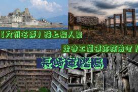 【九州名勝】踏上無人島走進工業遺跡探險吧!長崎軍艦島!